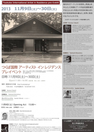 Tsukuba International Artist in Residence 2013